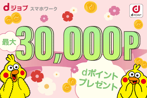 dジョブスマホワーク 最大30,000P プレゼント!