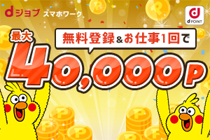 dジョブスマホワーク 最大40,000P プレゼント!
